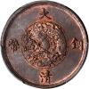 宣统三年大清铜币五文样币 PCGS MS 64