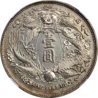 宣统年造大清银币壹圆长须龙小字版 NGC MS 62