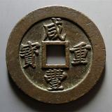 清代咸丰宝福二十边计重母钱 华夏 古 XF85