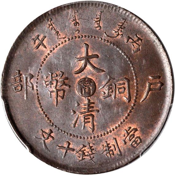丙午户部宁字大清铜币十文 PCGS MS 64+