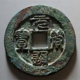 北宋元符通宝折三篆书(铁) 华夏 古 XF82