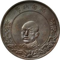 云南省造当制钱五十文纪念铜币 PCGS Genuine