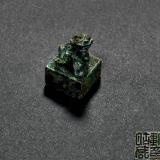 胡君伟青铜印章