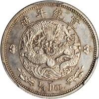 宣统年造大清银币贰角伍分宣二 PCGS MS 61