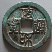 北宋政和通宝折二铁母篆书