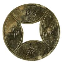 嘉靖年制银钱