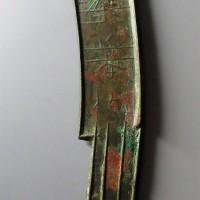 战国刀币齐刀节墨之大刀背安邦