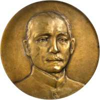 民国十八年孙中山先生安葬纪念章 PCGS SP 63