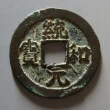 辽代统和元宝