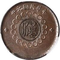 中华民国元年四川省造十文铜币 PCGS MS 62