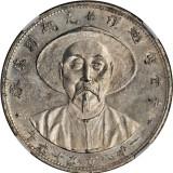 1896年李鸿章访问德国汉堡镀银铜章 NGC MS 63