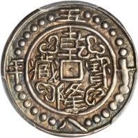 西藏乾隆58年五分 PCGS AU 58