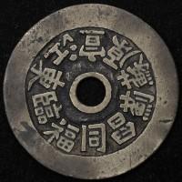 清代二十铸钱局名花钱