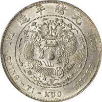 光绪年造造币总厂七钱二分 PCGS AU 55