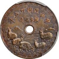 民国廿五年广东省造五羊一仙样币
