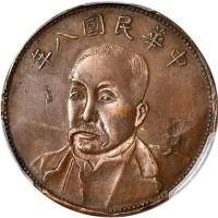 民国八年当制钱十文样币