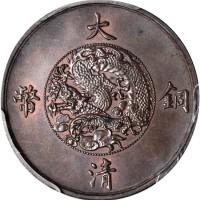 宣统年造大清铜币五厘样币