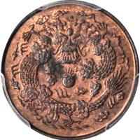 戊申光绪一文铜样币