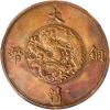 宣统三年大清铜币二十文样币