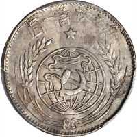 苏维埃1932贰角 PCGS AU 50