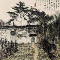 李可染《鲁迅故居百草园》