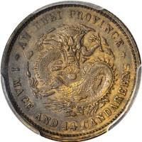 光绪二十三年安徽省造一钱四分四釐样币
