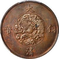 大清宣统三年铜币十文样币