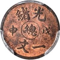 戊申光绪戊申总一文样币红铜