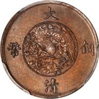 宣统年造大清铜币一厘样币