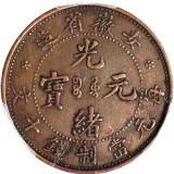 安徽省造光绪元宝宝皖十文米字星飞龙