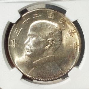 NGC MS 62 23年船洋银币交易价格