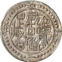 西藏乾隆61年