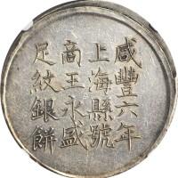 上海县足纹银饼壹两王永盛