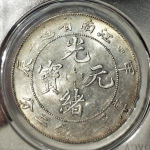 原光+龙鳞清晰的AU 55江南甲辰7.2交易价格