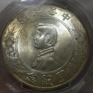 PCGS MS62 孙中山开国纪念币交易价格