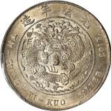 光绪年造造币总厂七钱二分