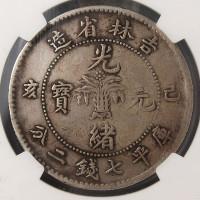吉林省造己亥七钱二分 NGC VF 35
