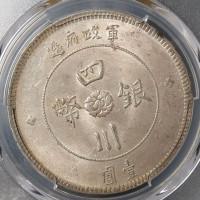 (PCGS-MS63)军政府造四川银币壹圆