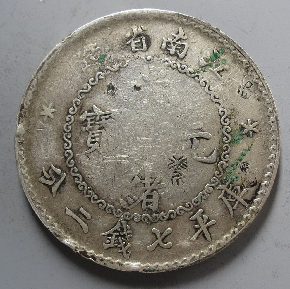 江南省造光绪元宝七钱二分