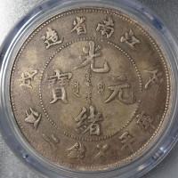 江南省造戊戌光绪元宝七钱二分