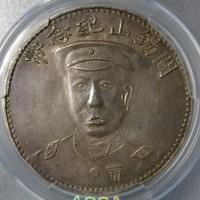 民国十八年阎锡山纪念币ACCA-AU58,
