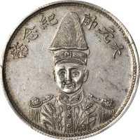 民国十七年张作霖臆造半圆型银币 PCGS AU 58
