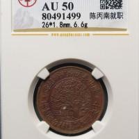 桂林市成立纪念章