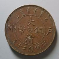 """户部乙巳大清铜币二十文中心""""奉"""""""