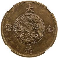 宣统年造大清铜币二分青铜