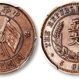 民国开国纪念币珠圈双旗五文