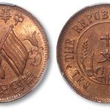 民国开国纪念币缠枝花双旗十文二点星