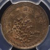民国25年嘉禾壹分红铜