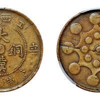 江西大汉铜币十文辛亥