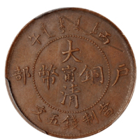 江南省造大清铜币丙午宁五文阳宁